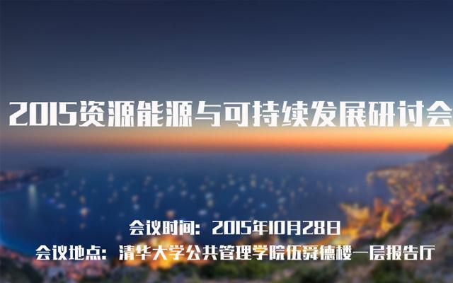 2015资源能源与可持续发展研讨会