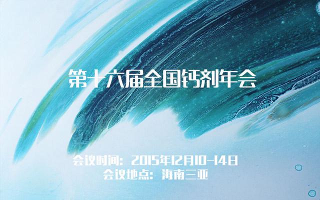 第十六届全国钙剂年会