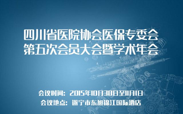 四川省医院协会医保专委会第五次会员大会暨学术年会