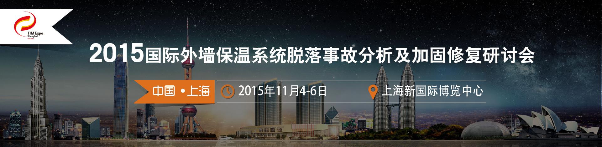 2015上海国际外墙保温系统脱落事故分析及加固修复研讨会