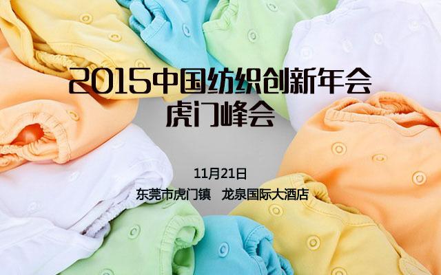 2015中国纺织创新年会·虎门峰会