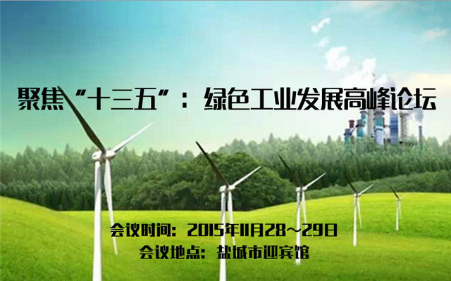 """聚焦""""十三五"""":绿色工业发展高峰论坛"""