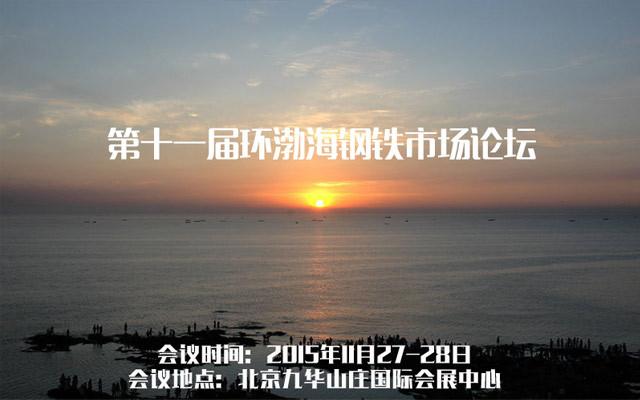 第十一届环渤海钢铁市场论坛
