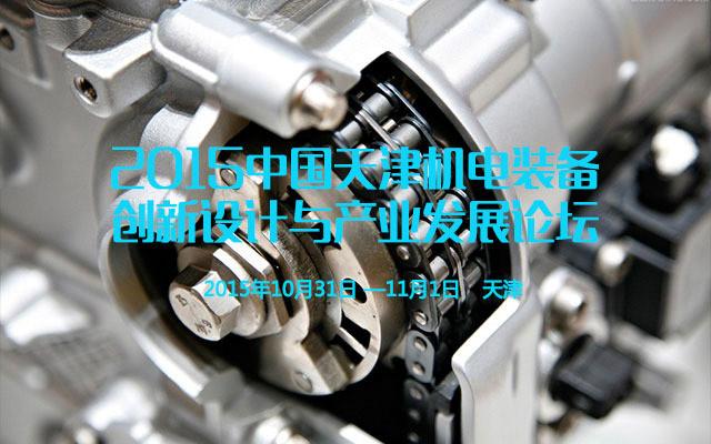 2015中国天津机电装备创新设计与产业发展论坛