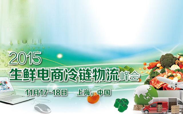 2015生鲜电商冷链物流峰会