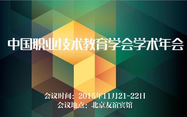 中国职业技术教育学会学术年会