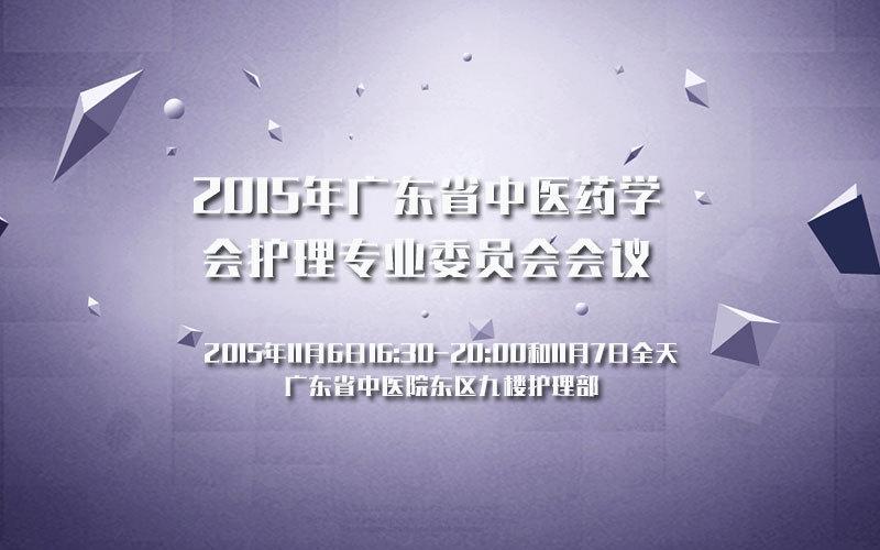 2015年广东省中医药学会护理专业委员会会议