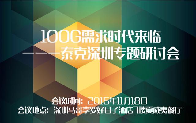 100G需求时代来临---泰克深圳专题研讨会
