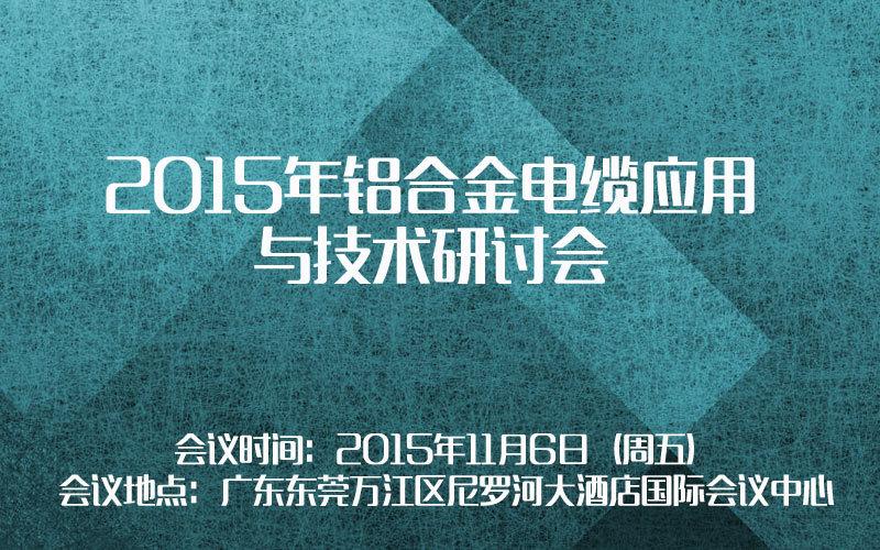 2015年铝合金电缆应用与技术研讨会
