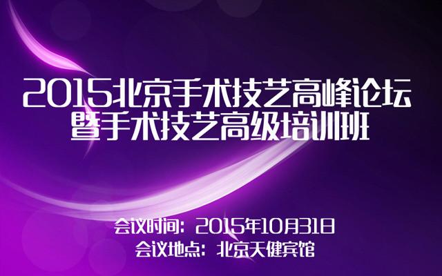 2015北京手术技艺高峰论坛暨手术技艺高级培训班
