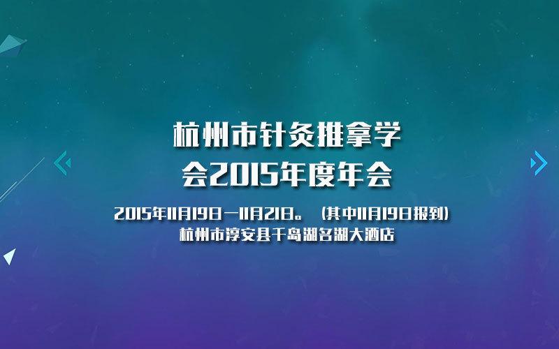 杭州市针灸推拿学会2015年度年会