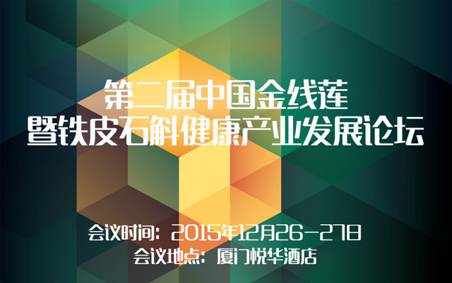 第二届中国金线莲暨铁皮石斛健康产业发展论坛