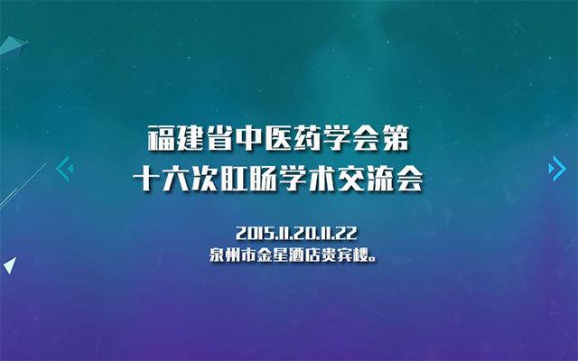 福建省中医药学会第十六次肛肠学术交流会