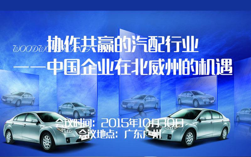 协作共赢的汽配行业——中国企业在北威州的机遇