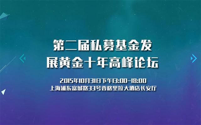 第二届私募基金发展黄金十年高峰论坛