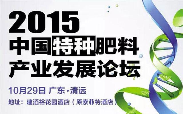 2015年中国特种肥料产业发展论坛