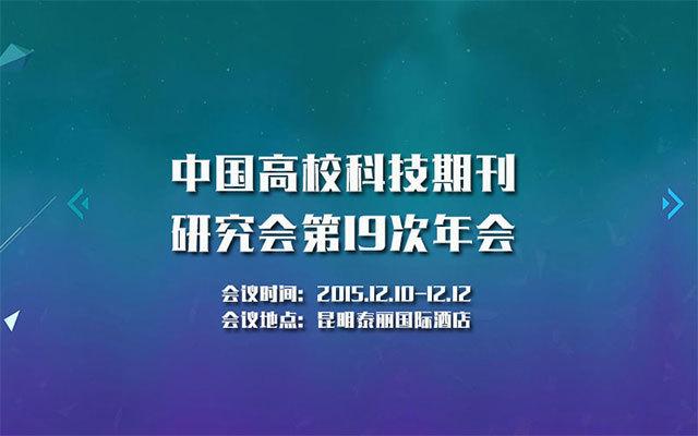 中国高校科技期刊研究会第19次年会