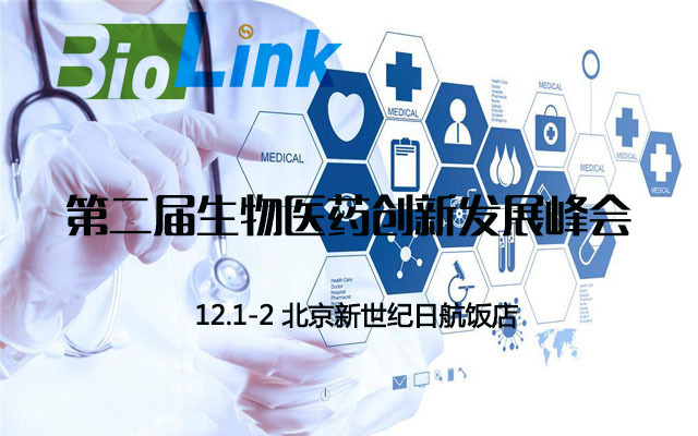 第二届BioLink--生物制药创新与国际技术转移峰会