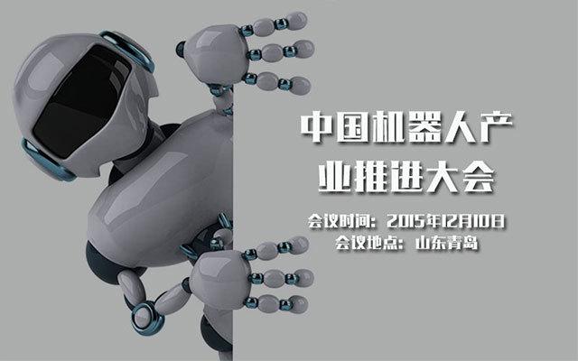 中国机器人产业推进大会