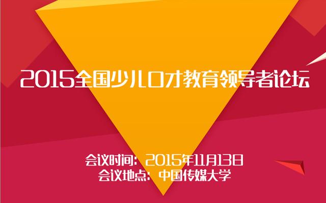 2015全国少儿口才教育领导者论坛
