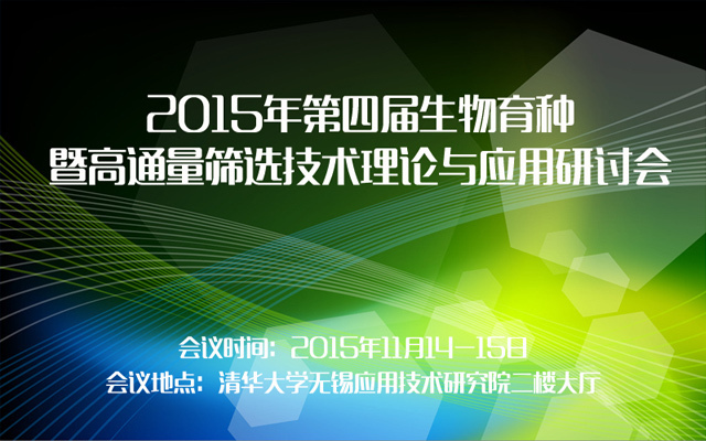 2015年第四届生物育种暨高通量筛选技术理论与应用研讨会