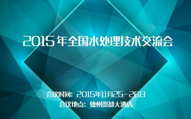 2015 年全国水处理技术交流会