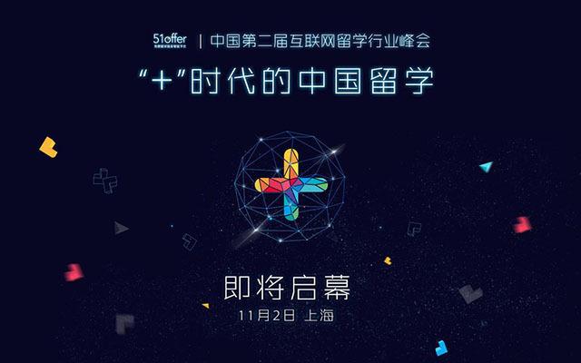 中国第二届互联网留学行业峰会
