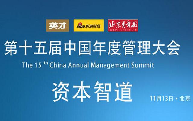 第十五届中国年度管理大会