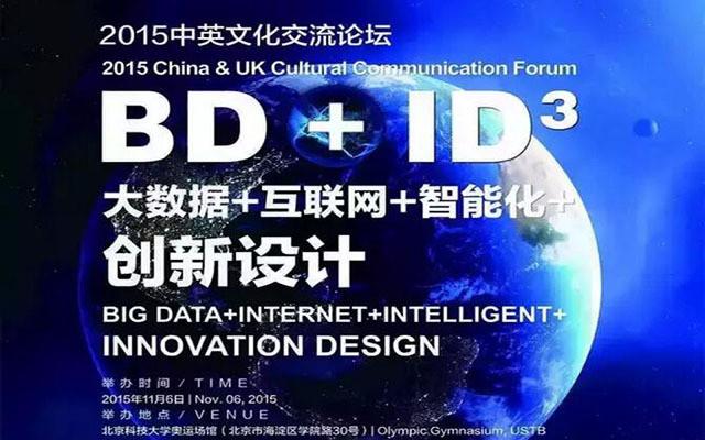 """""""大数据+互联网+智能化+创新设计""""2015 中英文化交流论坛"""