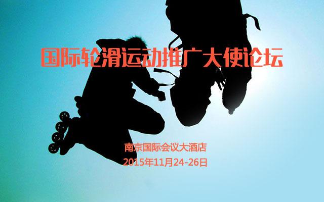 国际轮滑运动推广大使论坛