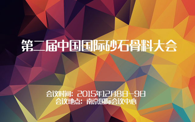 第二届中国国际砂石骨料大会