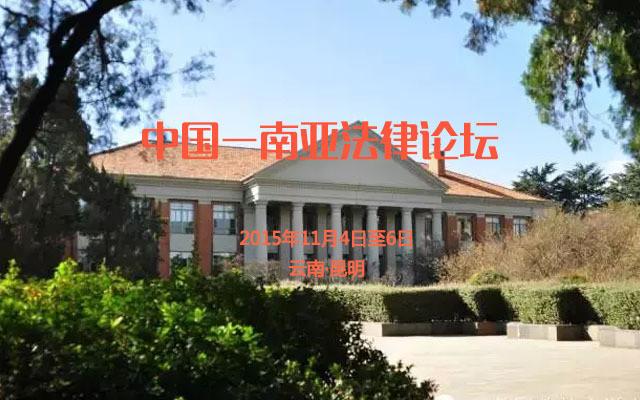 中国-南亚法律论坛