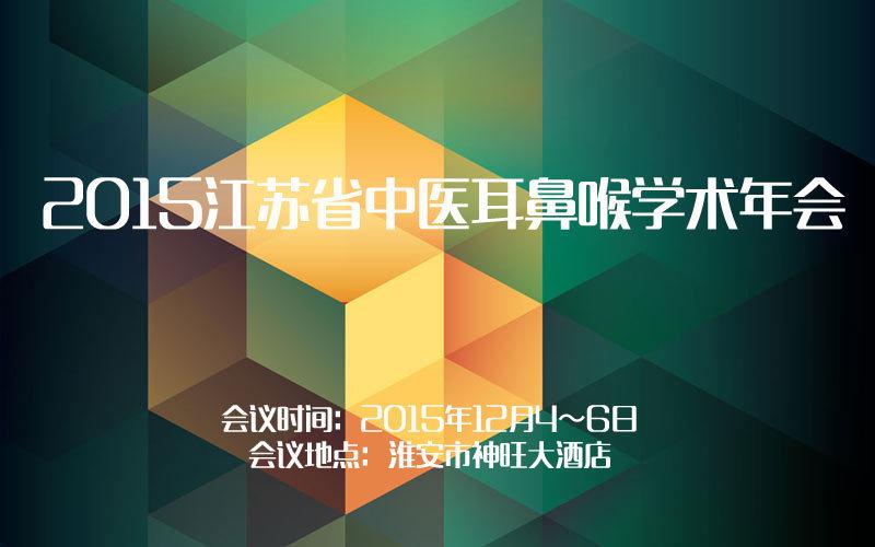2015江苏省中医耳鼻喉学术年会