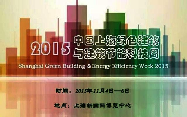 2015中国上海绿色建筑与建筑节能科技周