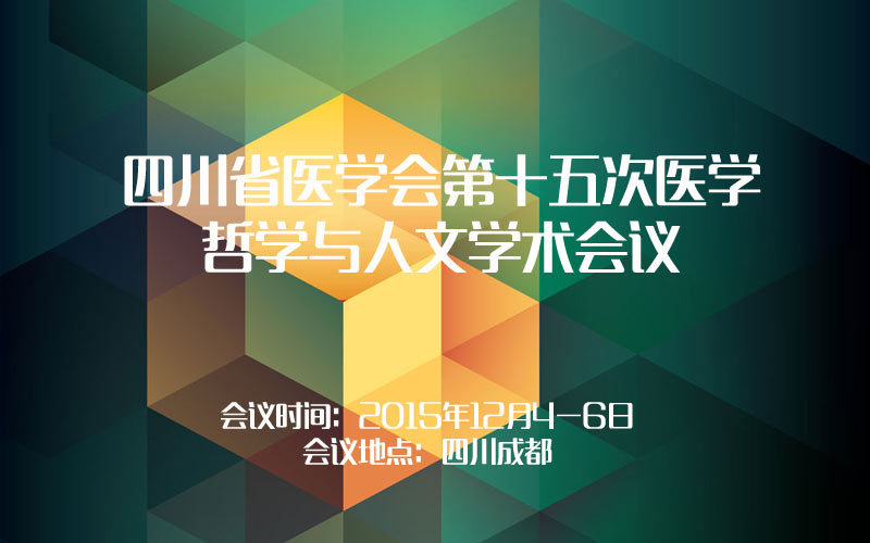 四川省医学会第十五次医学哲学与人文学术会议