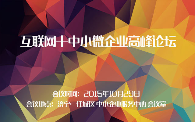 互联网+中小微企业高峰论坛