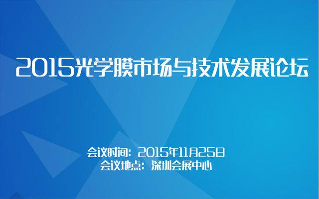 2015光学膜市场与技术发展论坛