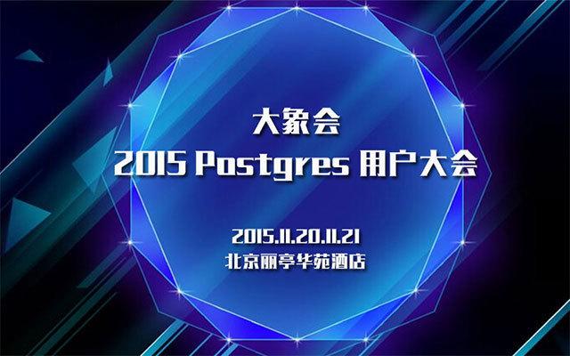 大象会2015 Postgres 用户大会