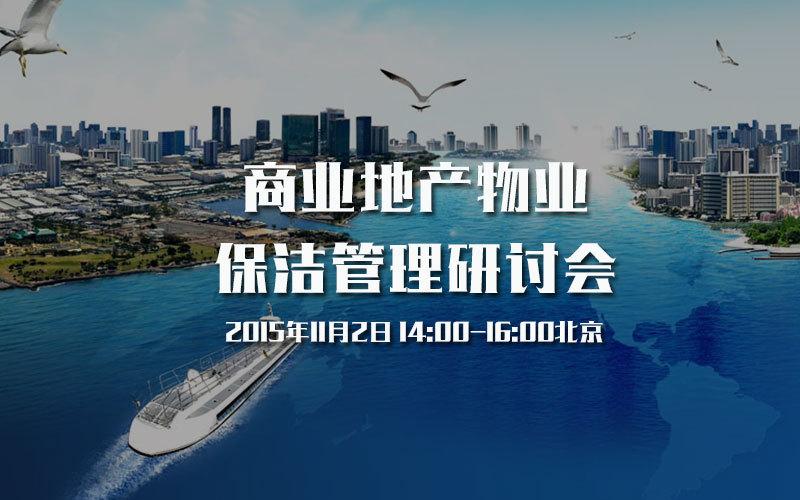 商业地产物业保洁管理研讨会