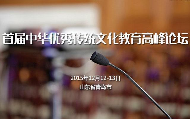 首届中华优秀传统文化教育高峰论坛