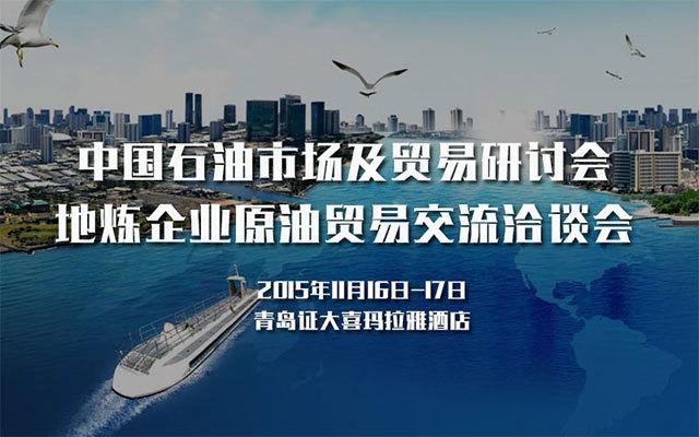 中国石油市场及贸易研讨会地炼企业原油贸易交流洽谈会