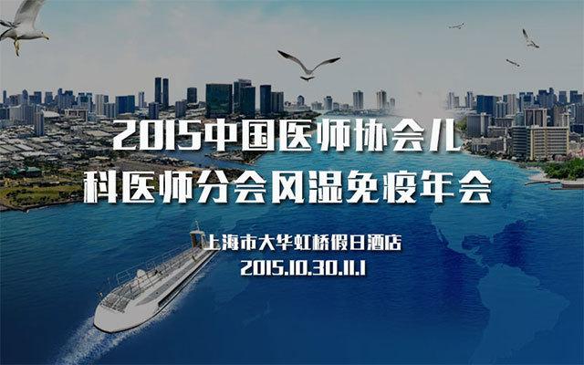 2015中国医师协会儿科医师分会风湿免疫年会