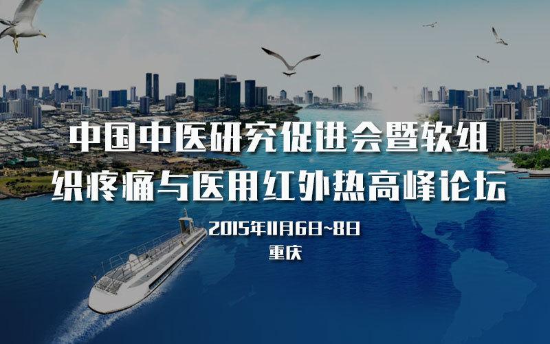 中国中医研究促进会暨软组织疼痛与医用红外热高峰论坛