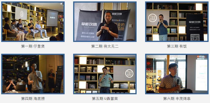 中国餐饮创新者峰会