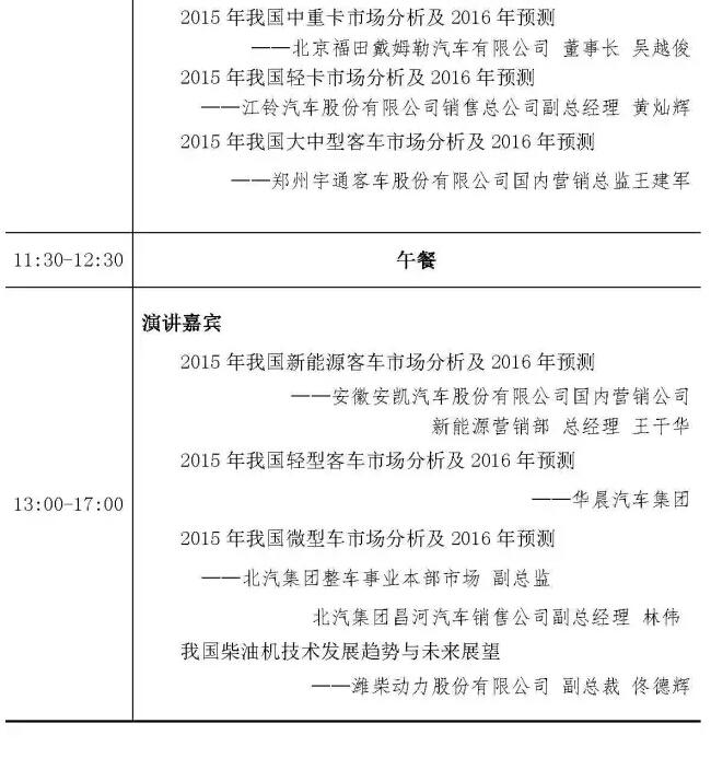 第十四届中国汽车产业发展高峰年会暨2016中国汽车及零部件市场分析预测会