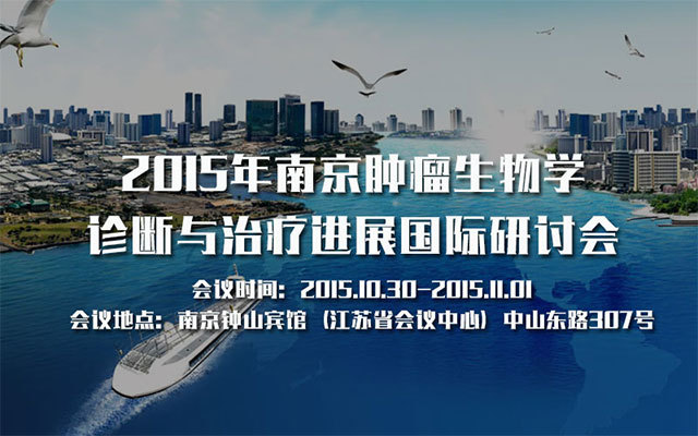 2015年南京肿瘤生物学诊断与治疗进展国际研讨会