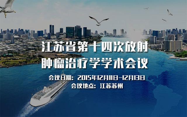 江苏省第十四次放射肿瘤治疗学学术会议