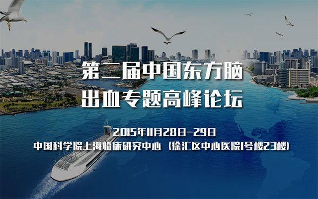 第二届中国东方脑出血专题高峰论坛