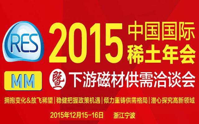 2015中国国际稀土年会暨下游磁材供需洽谈会