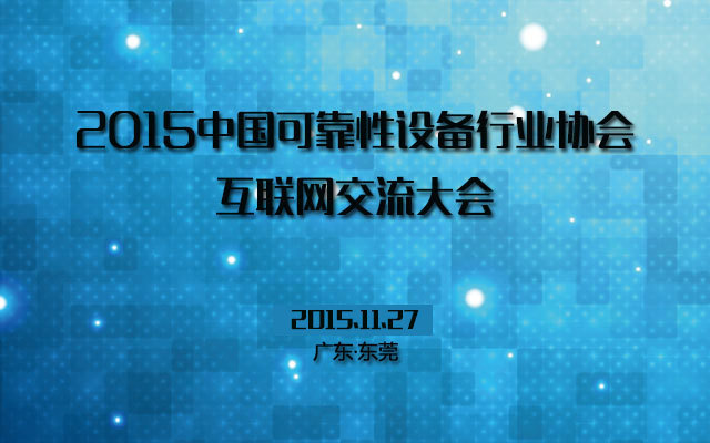 2015中国可靠性设备行业协会互联网交流大会